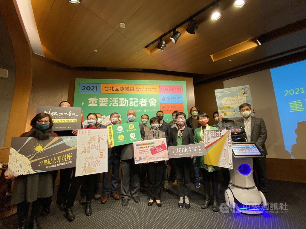 2021台北國際書展26日即將登場,12日在台北舉辦重要活動公布記者會,因應近期疫情升溫,文化部也再度強調各項防疫措施,希望讓民眾能藉由書展看見台灣、看見國際。中央社記者陳秉弘攝  110年1月12日