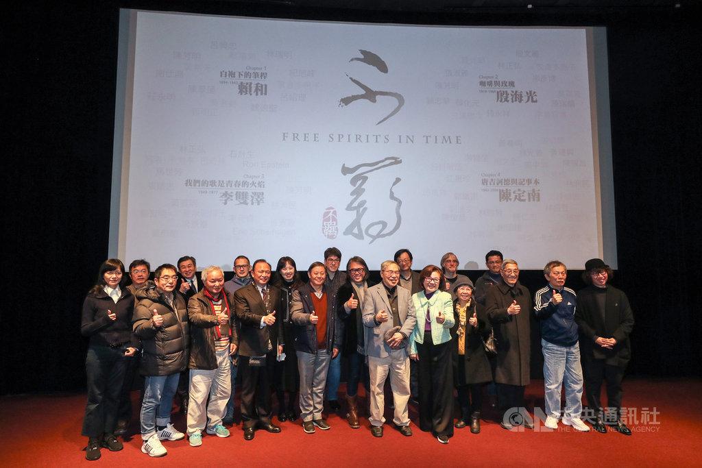 公共電視12日在台北舉辦歷史紀錄片「不羈-台灣百年流變與停泊」首映記者會,藉由賴和、殷海光、李雙澤、陳定南4位人物的事蹟,探討他們對台灣民主化過程與建立台灣主體意識的影響。中央社記者裴禛攝 110年1月12日