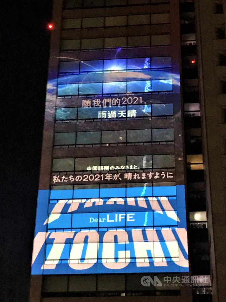 日本商社伊藤忠公司9日至11日在公司外牆投影以21國語言寫下新年新希望,包括以台灣所使用的正體字寫「願我們的2021雨過天晴」。照片攝於110年1月9日。中央社記者楊明珠東京攝 110年1月13日