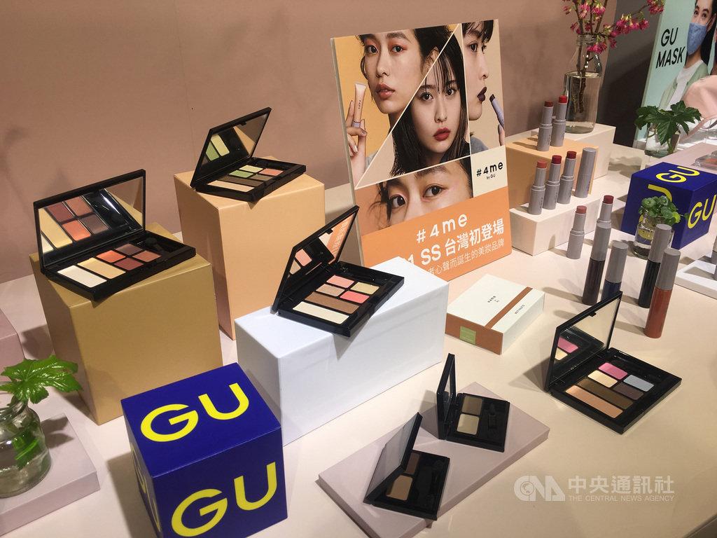 GU台灣14日宣布,2021年將正式在台灣引進新彩妝品牌「#4me by GU」,培養新營運動能。中央社記者楊舒晴攝 110年1月14日