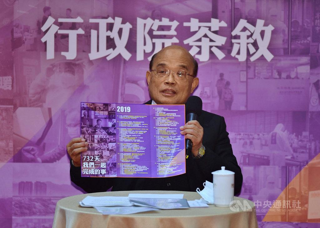行政院長蘇貞昌14日在行政院舉行施政2週年媒體茶敘,特別準備一份「732天我們一起完成的事」的文宣,裡面列舉2年來各項重要政策,證明「有政府、會做事」。中央社記者王飛華攝  110年1月14日