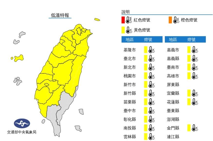 氣象局更新低溫特報,14日晚間至15日清晨包含北北基等18縣市可能有攝氏10度以下低溫。(圖取自中央氣象局網頁cwb.gov.tw)