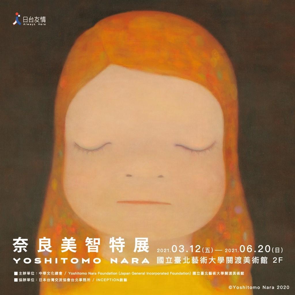 日本重量級當代藝術家奈良美智特展3月12日起在關渡美術館登場,新作「月光小姐」將首度在海外展出。(圖取自facebook.com/YOSHITOMONARAinTPE)