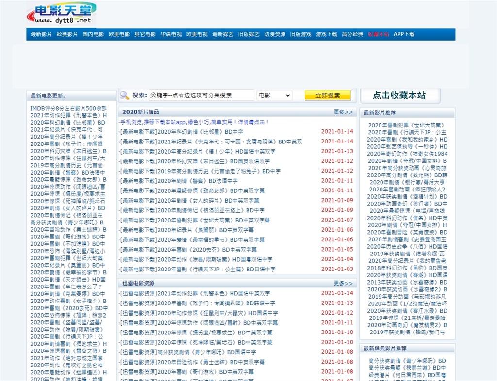 美國貿易代表署14日公布2020惡市場報告,報告指設於台灣的電影天堂網站(圖)涉及盜版,中國百度網盤、淘寶網、拼多多與蝦皮同樣列入。(圖取自電影天堂網頁dytt8.net)