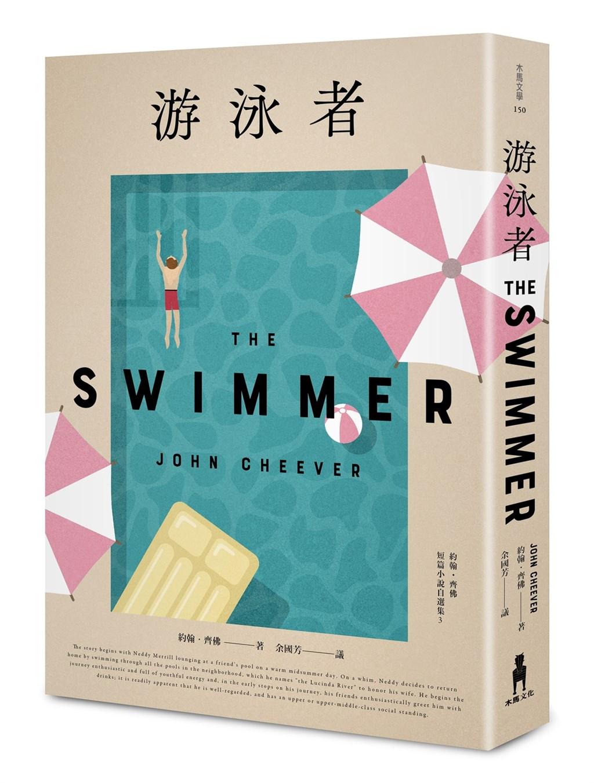 美國作家約翰.齊佛(John Cheever)的短篇小說集「游泳者」繁中版已於109年底上市,全書收錄22篇短篇小說,透過細膩筆觸描繪中產階級生活的破敗等。(木馬文化提供)中央社 110年1月16日
