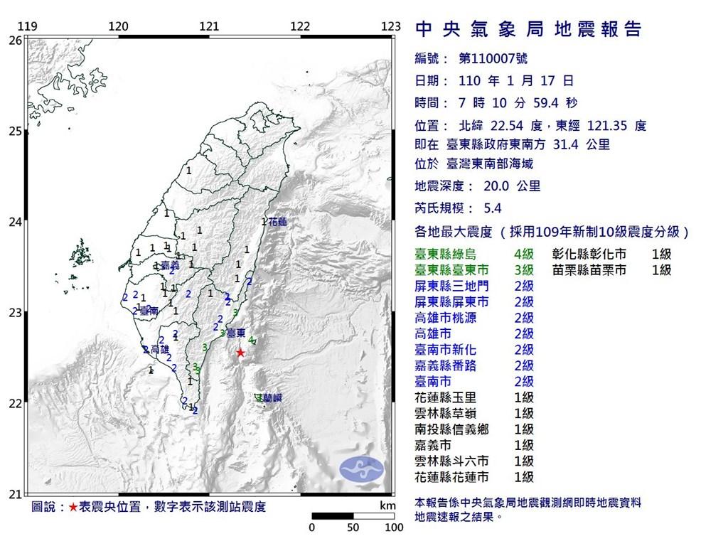台灣東南部海域17日上午7時10分發生芮氏規模5.4地震,地震深度20.0公里,最大震度台東縣4級。(圖取自中央氣象局網頁cwb.gov.tw)
