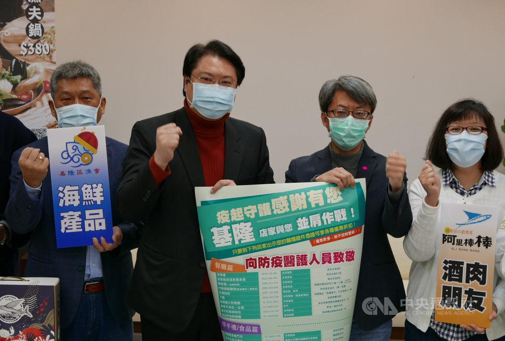 基隆市長林右昌(左2)發起「友善醫護」活動,針對醫護人員推出優惠和折扣,希望以實際行動表達對第一線醫護人員的支持。中央社記者王朝鈺攝 110年1月19日
