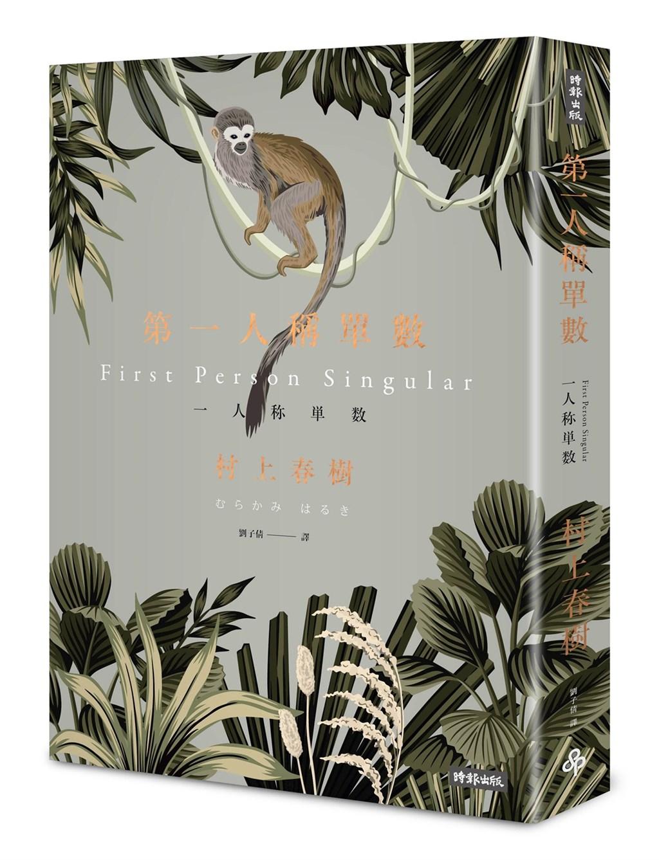 日本作家村上春樹最新短篇小說集「第一人稱單數」繁體中文版將在台出版,這也是村上春樹睽違6年後,再度推出短篇小說集。(時報出版提供)中央社 110年1月22日
