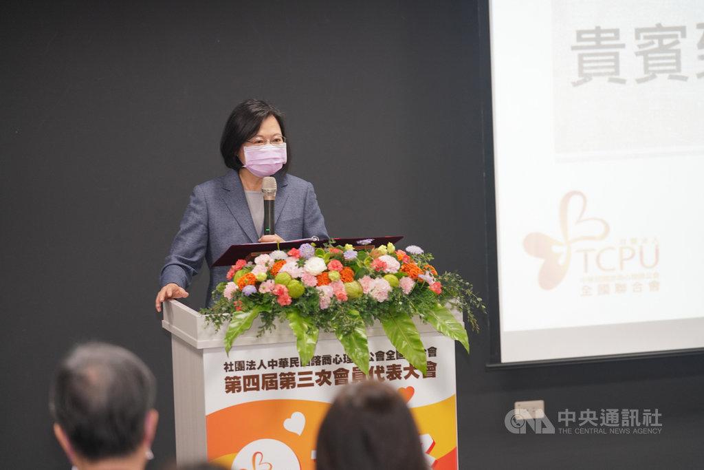 中華民國諮商心理師公會全國聯合會23日在台中市舉辦第4屆第3次會員代表大會,總統蔡英文出席致詞。(主辦單位提供)中央社記者郝雪卿傳真  110年1月23日