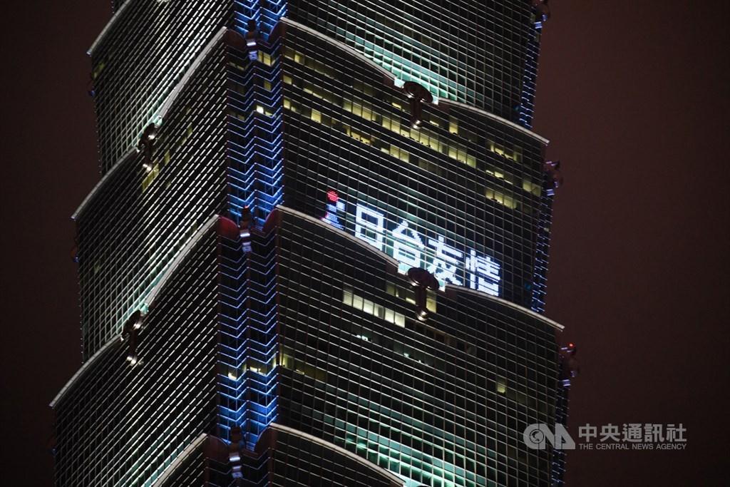 台北101大樓外牆23日晚間點燈「日台友情」,日本交流協會代表泉裕泰說,台灣在10年前日本三一一大地震伸援,如同點亮的101,替身處黑暗的日本帶來光明。中央社記者王飛華攝 110年1月23日