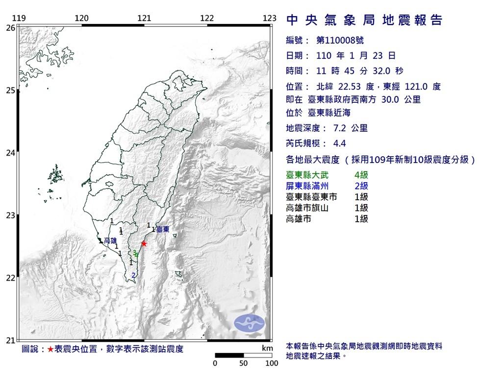 台東縣近海23日上午11時45分發生芮氏規模4.4地震,最大震度在台東縣4級。(圖取自中央氣象局網頁cwb.gov.tw)