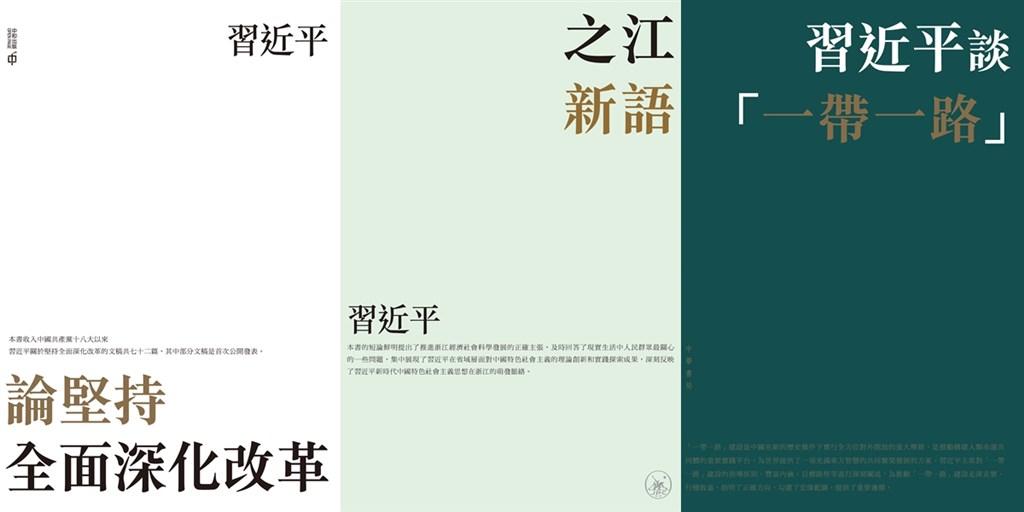 中國國家主席習近平的「之江新語」等3本著作近日在香港出版。(圖取自香港聯合出版網頁sup.com.hk)