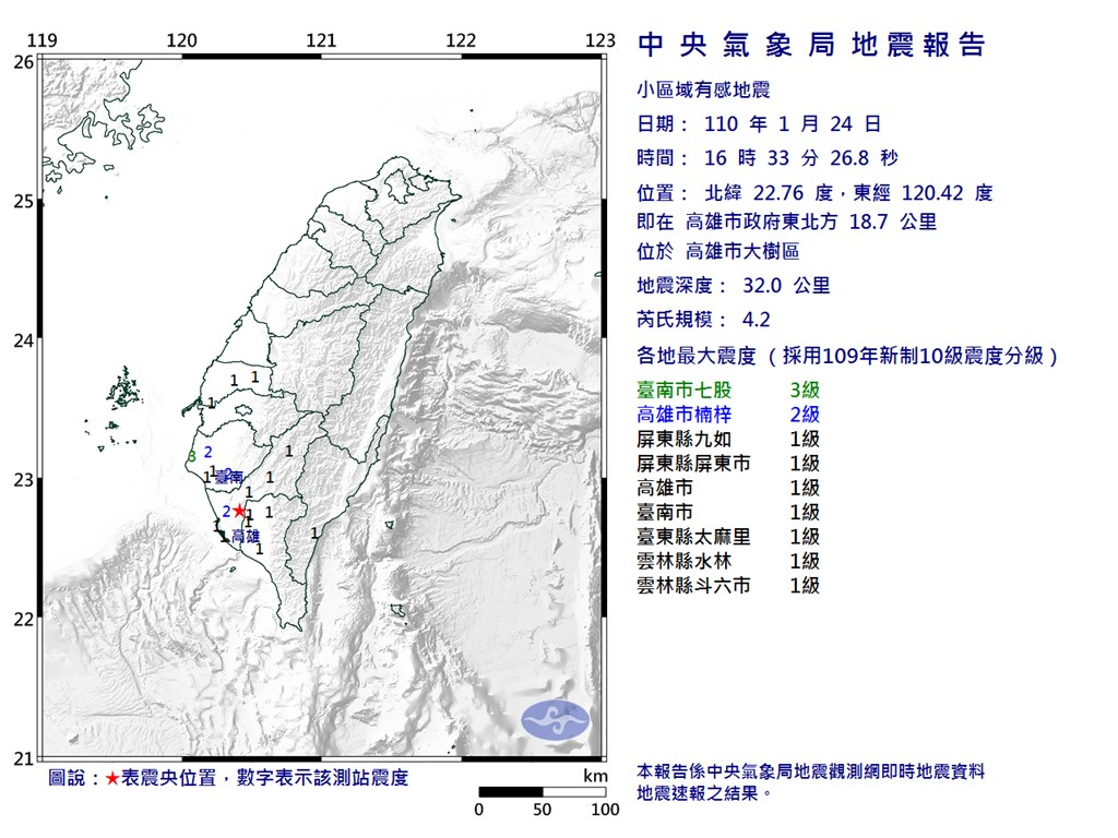 根據中央氣象局最新資訊,24日下午4時33分高雄發生芮氏規模4.2地震。(圖取自中央氣象局網頁cwb.gov.tw)