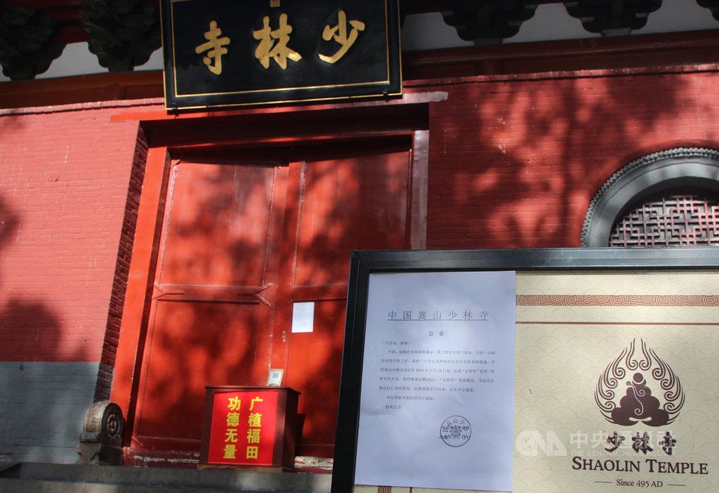 中國疫情防控持續升級,河南嵩山少林寺13日關起大門暫停對外開放,並暫停集體宗教活動。(中新社提供)中央社 110年1月25日