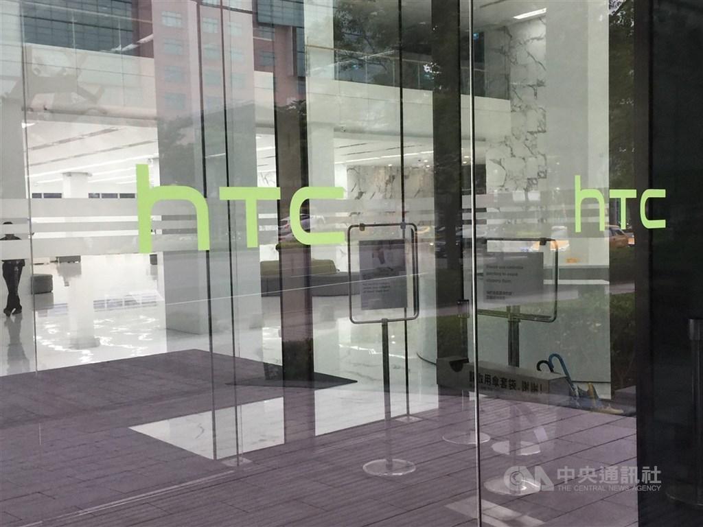 防疫情擴大,宏達電董事長王雪紅24日晚間緊急宣布,各部門50%人力居家上班。圖為宏達電新店總部。(中央社檔案照片)