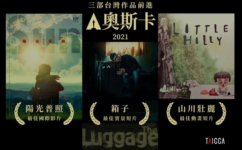台灣今年有3部作品角逐奧斯卡入圍名單,分別為長片「陽光普照」、短片「箱子」與動畫「山川壯麗」。(文策院提供)中央社記者葉冠吟傳真 110年1月27日