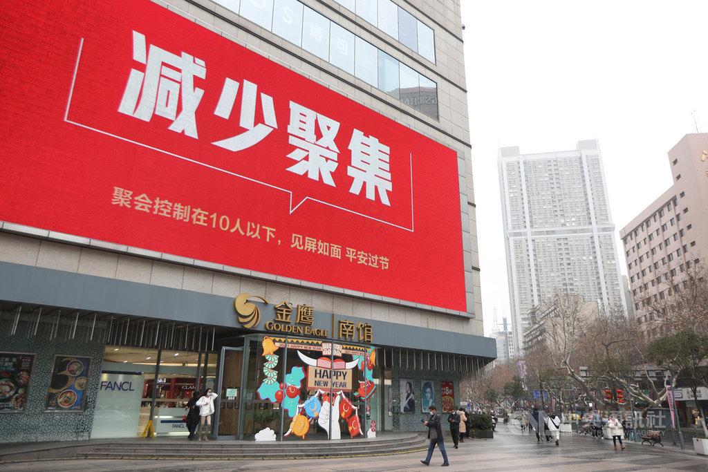 根據中國財政部28日發布,截至2020年末,中國政府債務餘額已達人民幣46.55兆元(約新台幣201兆元),占GDP的比例為45.8%。中國迄今疫情持續反覆,圖為南京市一商場螢幕播放警示語。(中新社提供)中央社 110年1月28日