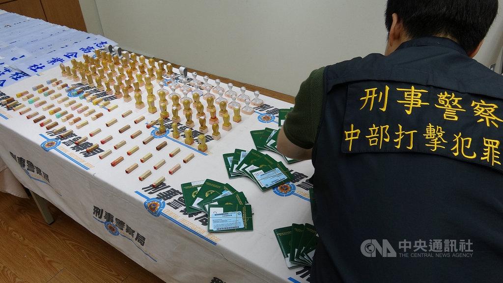 原為越南籍後歸化台灣的刁姓女子設空殼公司,引進越南籍移工,卻非法派遣至營造工地,辦案人員查扣被害移工遭扣押的護照等證物。(檢方提供)中央社記者蘇木春傳真  110年1月28日