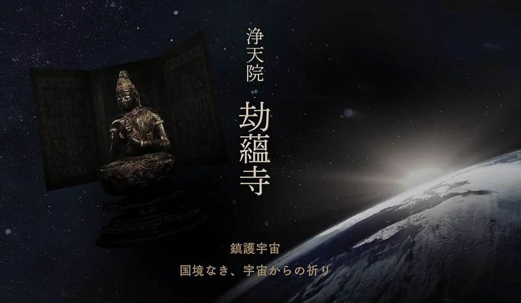 日本京都醍醐寺投資開發人造衛星的新創公司Terra Space,預定2023年發射衛星。醍醐寺規劃在衛星內部設置「宇宙寺院」,名稱定為「淨天院劫蘊寺」。(圖取自劫蘊寺網頁gounji.space)