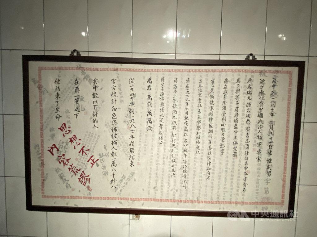 2020年有16項創作研發計畫在C-LAB空總台灣當代文化實驗場進行,主題橫跨多個領域,19日起登場的「實驗通信 CREATORS 2020–21」,正是透過展覽、表演與現場活動等,呈現這16項計畫的樣貌。圖為安魂工作隊展出作品,回應了白色恐怖的歷史記憶。中央社記者陳秉弘攝  110年2月19日