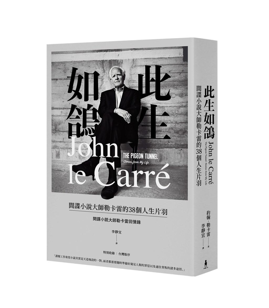 英國諜報文學大師約翰.勒卡雷(John Le Carré)自傳「此生如鴿:間諜小說大師勒卡雷的38個人生片羽」中譯本2月在台灣上市,呈現他自身的情報工作經歷與文學創作交織的完整面貌。(木馬文化提供)中央社 110年2月20日