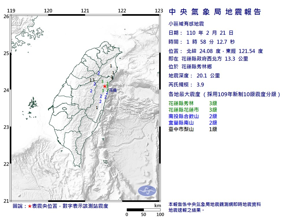 花蓮21日1時58分發生芮氏規模3.9地震。(圖取自中央氣象局網頁cwb.gov.tw)