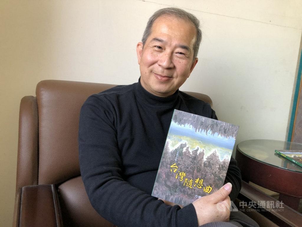 台語詩人方耀乾新出版的「台灣隨想曲」,收錄60首台語散文詩,內容多元,書寫技巧以類疊、對句和片段組合的方式,營造出節奏感,另加華文翻譯,台華對照方便閱讀。中央社記者趙麗妍攝 110年2月22日