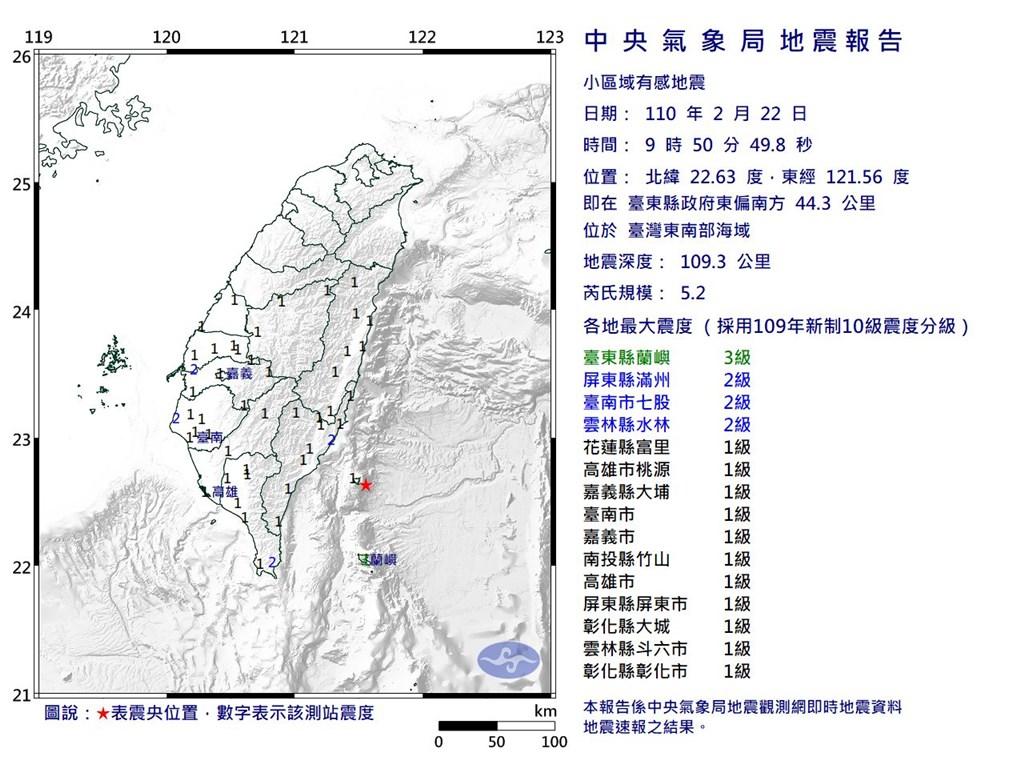 台灣東南部海域22日上午9時50分發生芮氏規模5.2地震,地震深度109.3公里,最大震度台東縣3級。(圖取自中央氣象局網頁cwb.gov.tw)
