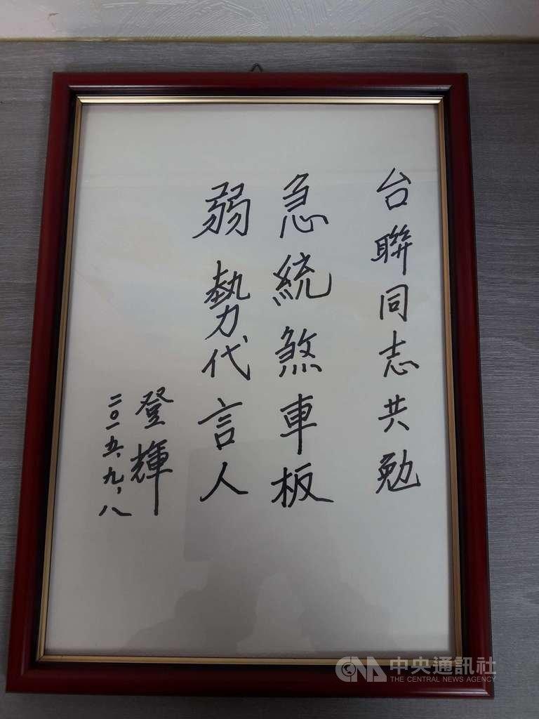 農曆新年假期剛過,台灣團結聯盟這幾天忙著搬新家和佈置辦公空間。一紙故總統李登輝親筆書寫「急統煞車板、弱勢代言人」的手稿(圖),擺放黨主席辦公室珍藏。中央社記者范正祥攝 110年2月22日