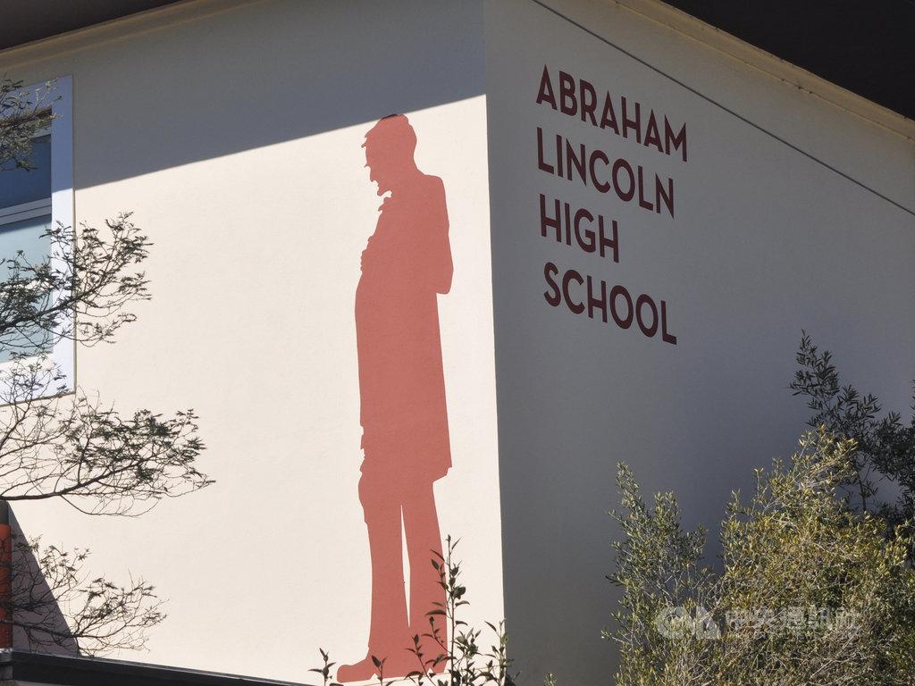 在舊金山學校改名潮中,廢奴代表人物、前美國總統林肯也遭波及。部分人士質疑林肯在屠殺美國原住民一事上扮演的角色。圖為舊金山亞伯拉罕.林肯高中一景。中央社記者周世惠舊金山攝  110年2月23日