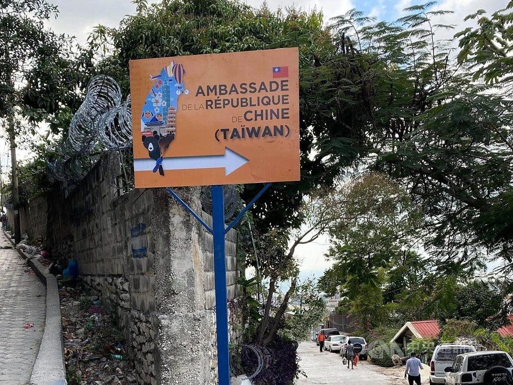 中華民國台灣駐海地大使館日前為了更換路牌,發揮創意向海地民眾徵求設計稿件,圖為勝出作品。(駐海地大使館提供)中央社記者林宏翰洛杉磯傳真 110年2月24日