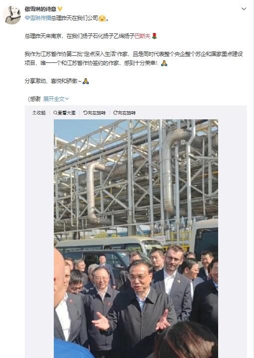 [新聞] 新疆棉風暴之際 李克強赴江蘇為外資企業