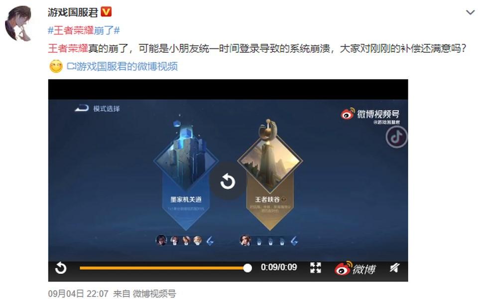 [新聞] 中國青少年終於等到週末 王者榮耀伺服器