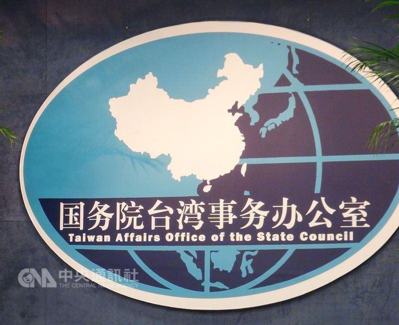 中國大陸全國港澳研究會副會長劉兆佳2日表示,據他了解,可以確定國務院台灣事務辦公室和港澳事務辦公室將不會單獨存在。(中央社檔案照片)