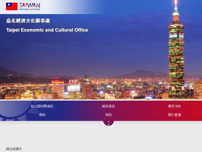 約旦政府近期請台灣將「中華民國駐約旦商務辦事處」更名為「台北經濟文化辦事處」。(圖取自台北經濟文化辦事處網頁www.roc-taiwan.org/jo)