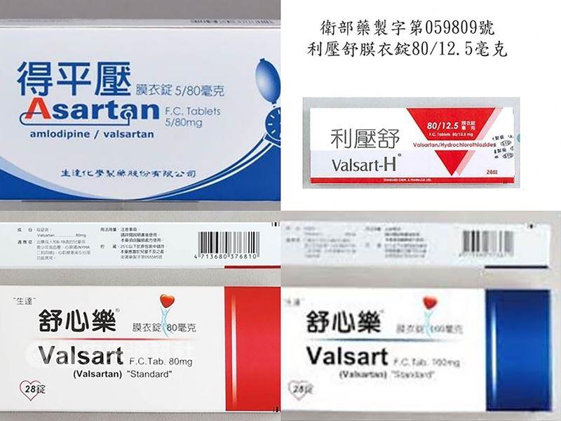 中國大陸浙江華海製藥公司製造的原料藥,日前傳出含有致癌疑慮的不純物。食藥署2日宣布「珠海潤都製藥公司」的同款降血壓藥也出包,台灣4款藥品受波及(圖),2日起全面下架回收,預計將回收2421萬顆。(食藥署提供)中央社記者張茗喧傳真  107年8月2日