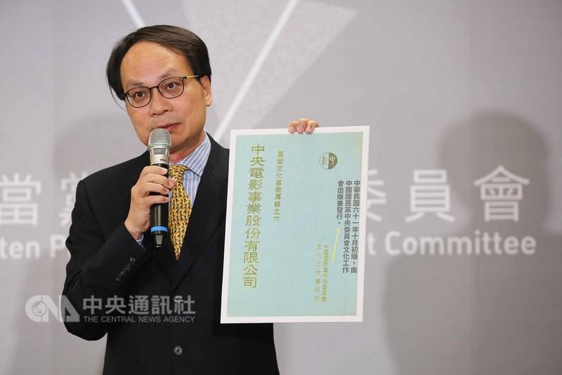 黨產會主委林峯正(圖)9日表示,根據中影公司過去的歷史文件,均載明為「黨營事業」,加上其餘事證,認定為國民黨附隨組織。中央社記者游凱翔攝 107年10月9日