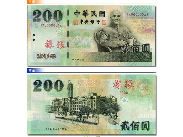 圖為新台幣200元紙鈔。(圖取自中央銀行網頁www.cbc.gov.tw)