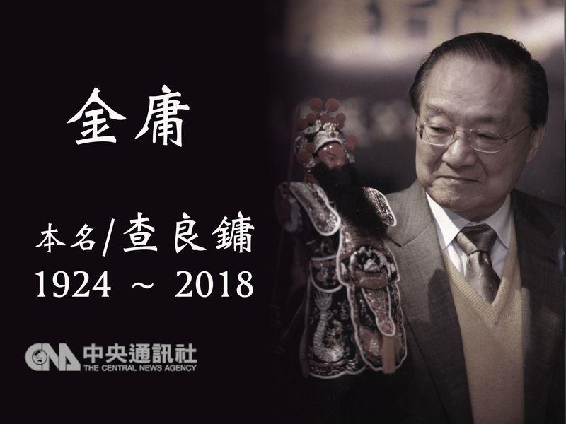 武俠小說泰斗查良鏞(筆名金庸)30日病逝,享耆壽94歲。(中央社)