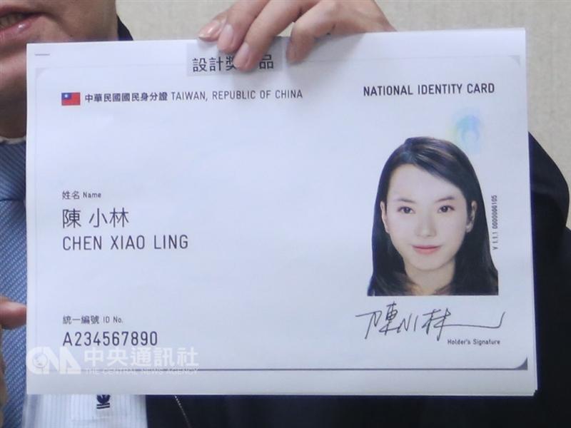 國發會主委陳美伶21日表示,政府規劃於2020年全面使用晶片式身分證,且保留數字「7」給跨性別人士使用。圖為新式國民身分證設計獎得獎作品。(中央社檔案照片)