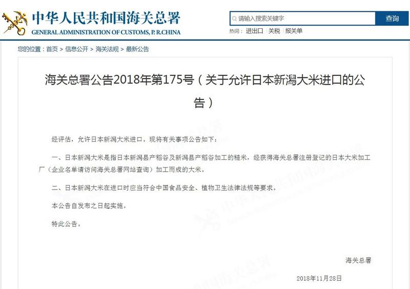 中國海關總署28日公告,經評估,即日起允許日本新潟米進口,但必須符合食安等法規要求。(取自中國海關總署網站)中央社 107年11月29日