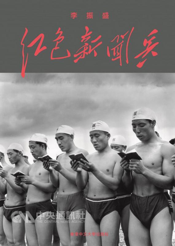 2018年10月,78歲的李振盛在香港出版攝影集「紅色新聞兵」中文版。他的使命是讓同胞記住中國現代史上最動盪的文化大革命,因為全世界都明白當時發生了什麼,但許多中國人卻不知道。(取自香港中文大學出版社網站)中央社 108年1月5日