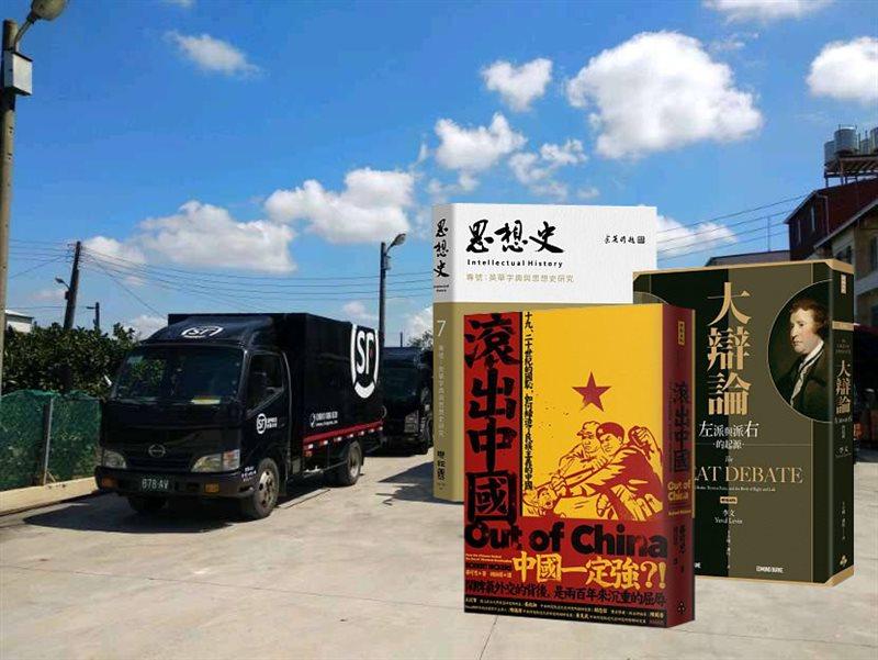 中國文化從業者梁文道投書表示,他日前將在台灣購買的書籍運送回香港時,遭中國快遞公司順豐先行審查。(底圖取自www.facebook.com/TaiwanS.F.Express;書籍圖取自博客來網頁www.books.com.tw)