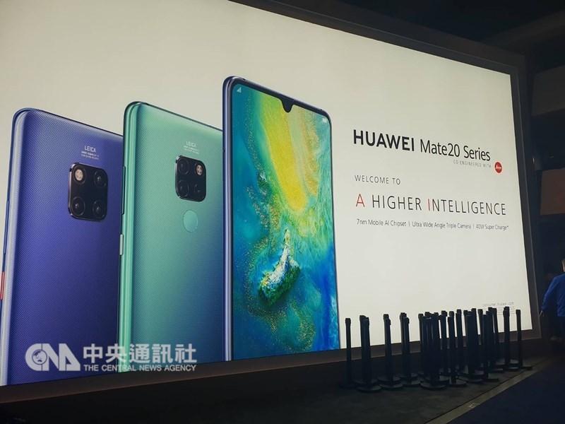 台灣預定3月底前公布「中國科技企業黑名單」,除了華為以外,中興通訊、監控設備大廠海康威視數字技術公司和大華技術公司都可能列入首波名單內。(中央社檔案照片)