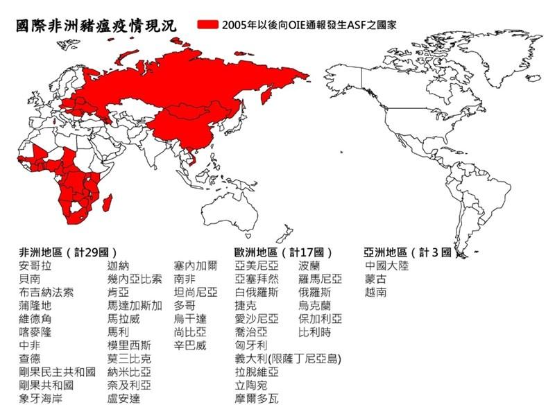 非洲豬瘟國際疫情現況,亞洲部分中國大陸、蒙古、越南列疫區。(圖取自非洲豬瘟資訊專區網頁asf.baphiq.gov.tw)