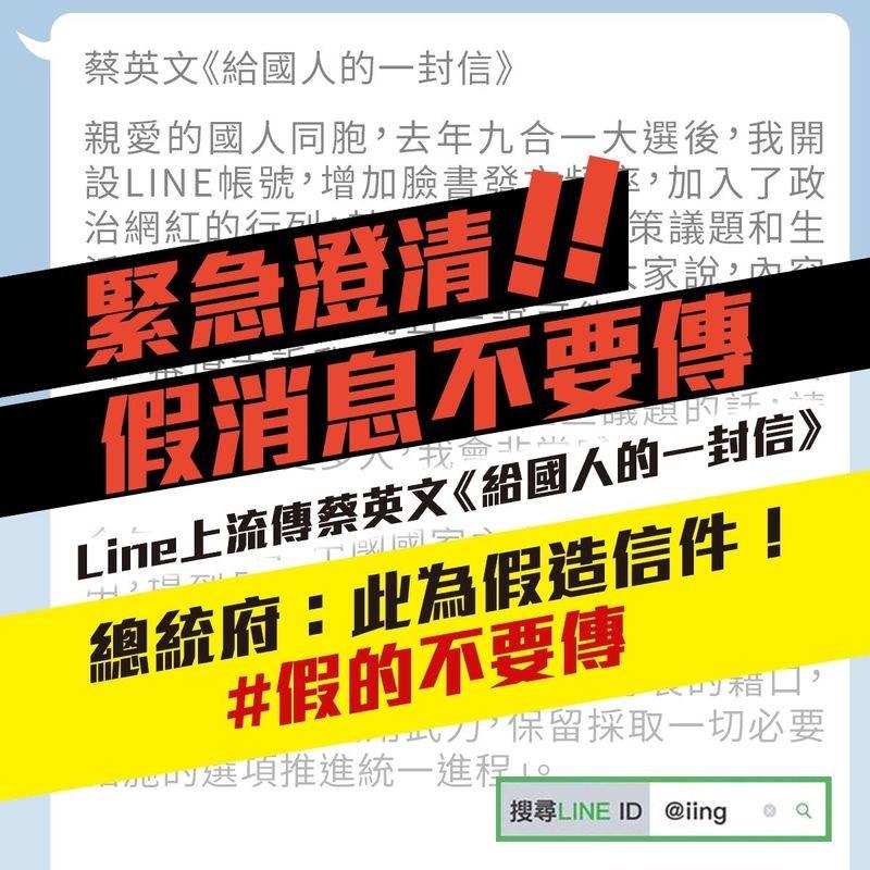 最近LINE群組流傳一則「總統蔡英文給國人的一封信」訊息,不過,蔡總統7日晚間透過官方LINE帳號緊急澄清不是她寫的。(圖取自蔡總統官方LINE帳號@iing)