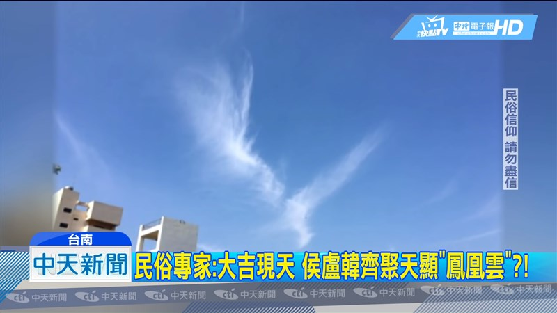 NCC 27日表示,中天新聞台的「天空出現鳳凰展翅」等2新聞違反事實查證原則,共罰新台幣100萬元。(圖取自中天新聞CH52 YouTube頻道網頁youtube.com)