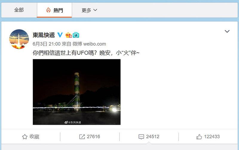 中國多個省分上空近日出現「神秘天象」,引起一陣UFO討論熱潮。不過中共火箭軍微博3日晚間發布飛彈照片,似在對外宣告,網民所謂的UFO其實是飛彈射試。(截自中共火箭軍官方微博)中央社記者陳家倫北京傳真 108年6月4日