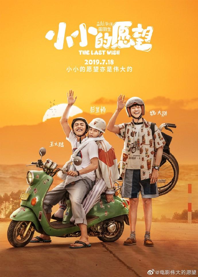 片商5日表示,電影「小小的願望」由於「製作原因」7月18日無法在中國上映。(圖取自電影小小的願望官方微博網頁)