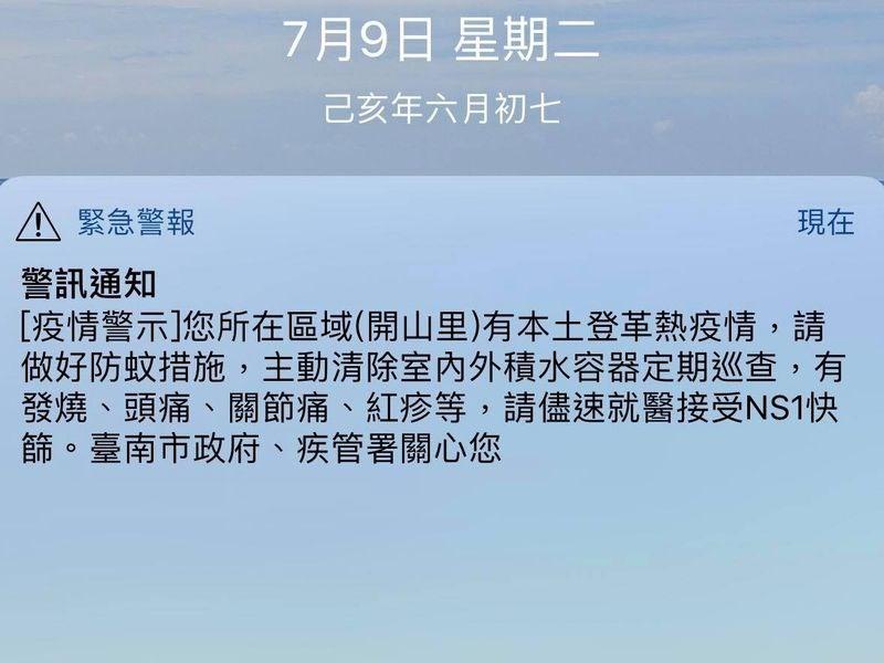 108年首則登革熱疫情警示「所在區域(開山里)有本土登革熱疫情」9日發出,卻因系統問題,造成全國通發。(中央社)